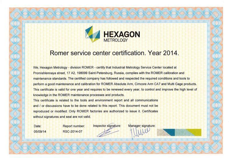 Сертификаты ROMER