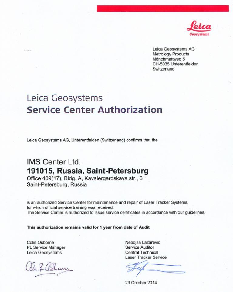 Сертификаты Leica